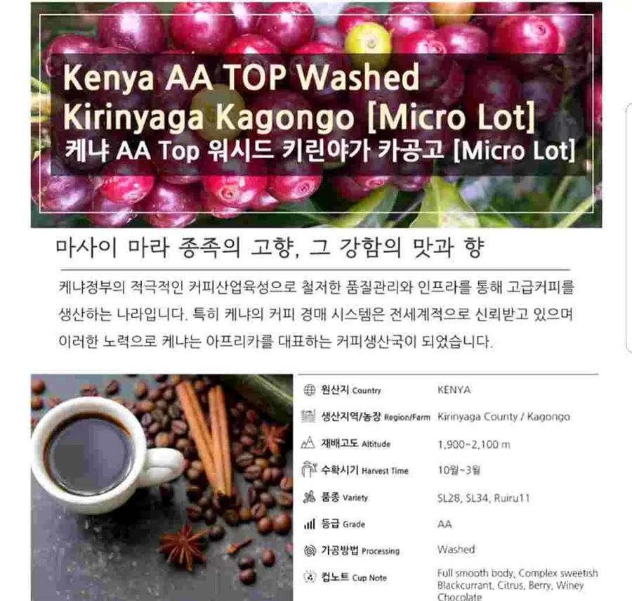Kenya  AA Top kirinyaga Kagongo washed (micro lot)