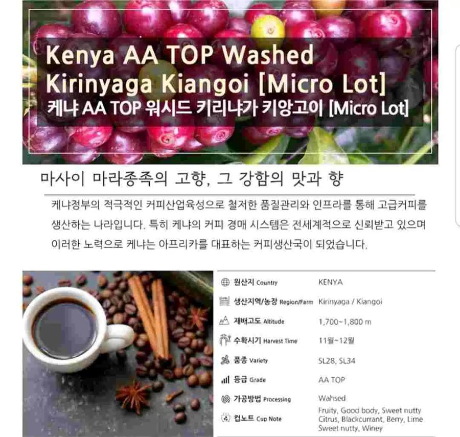 kKenya AA TOP Kirinyaga Kiangoi washed ( micro lot )